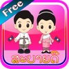 Free Speak Lao Language