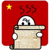 Decipher Chinese: Beginner