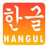 Korean Alphabet (Hangul Drag And Drop)