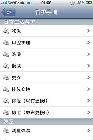 Care Manual screenshot 1