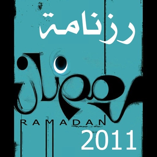رزنامة رمضان