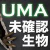 UMA大全集 iPhone
