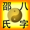 邵韦华详批八字(简体版)