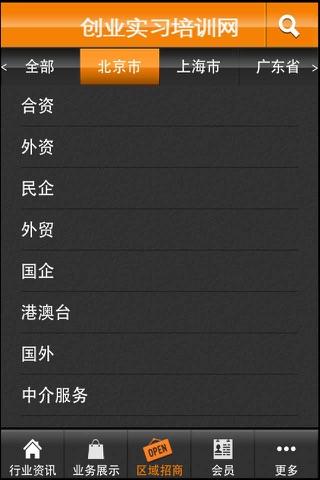 创业实习培训网 screenshot 3