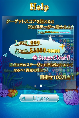 Aqua Jewel Huntのスクリーンショット3