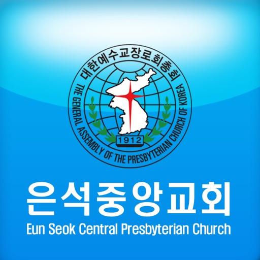 은석중앙교회