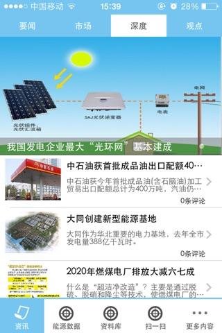 国家能源报道 screenshot 3