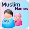 Islamic Baby Names / Muslim Boys-Girls Names With Perfect Meanings