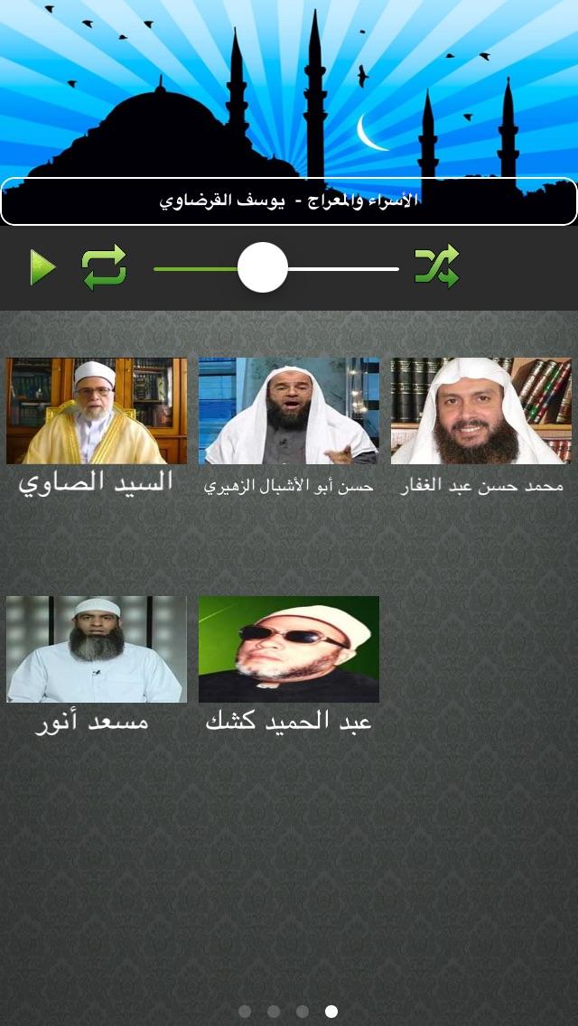 موسوعة الدروس الاسلامية - محاضراتلقطة شاشة5