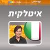 (50005vim) איטלקית... כל אחד יכול לדבר! - שיחון בווידאו