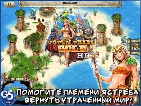 Племя тотема: Золотое издание HD (Полная версия) на iPad