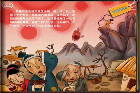 Finger Books- Legend Of ChangEr The Moon Goddess screenshot 3