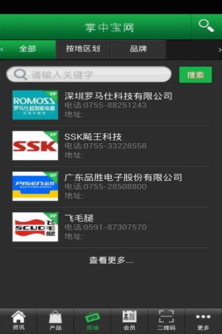 掌中宝网 screenshot 3