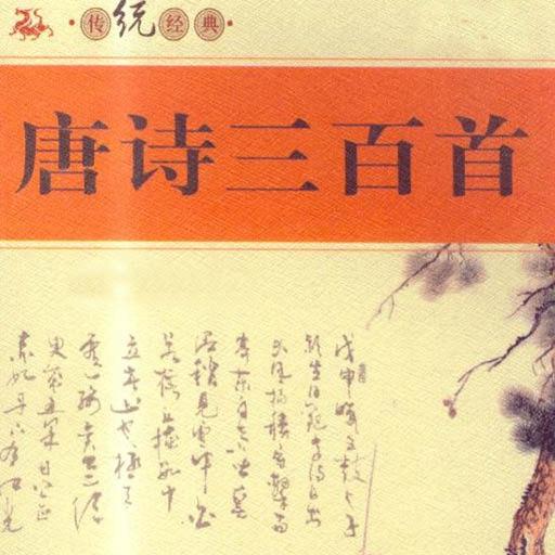 唐诗三百首 大合集 (含解说)