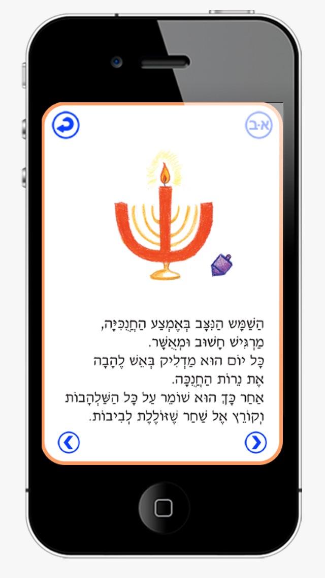 Hebrew Letters Screenshot 4