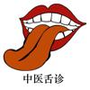 中医舌诊大全
