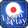 Learn&Play Japanese ~easier & fun! This quick, powerful gaming method with attractive pictures is better than flashcards