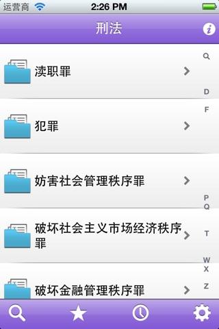 中国刑法 screenshot 2