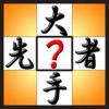 脳トレ!クロス漢字パズル