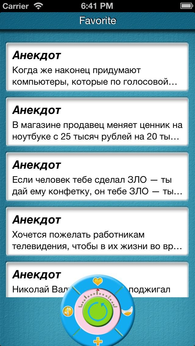Шутки для вac Скриншоты3