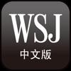 WSJ China for iPad