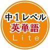 英単語トレーニング(中学1年)Lite