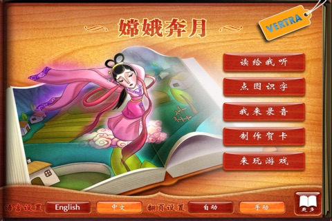 Finger Books- Legend Of ChangEr The Moon Goddess screenshot 2