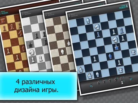 Chess Champ - Шахматы FREE для iPad