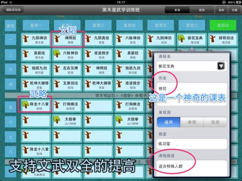 超级课程表(新) screenshot 3