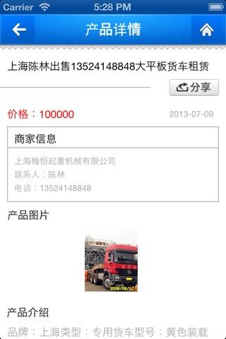 上海汽车租赁 screenshot 3