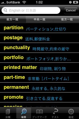 TOEIC分類単語 screenshot 2