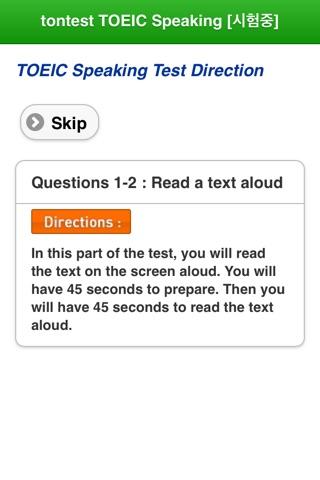 tontest TOEIC Speaking 체험판 screenshot 3