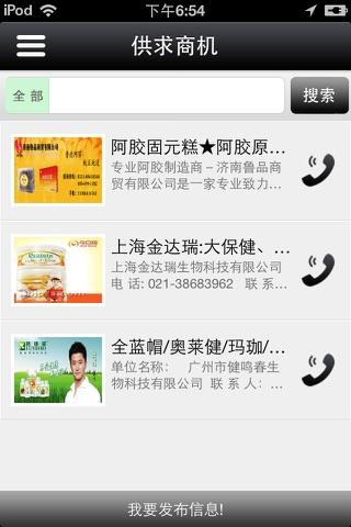 全球保健品网 screenshot 4