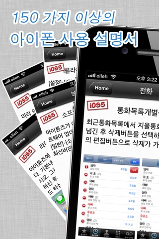 아이폰을 위한 매뉴얼 Free screenshot 2