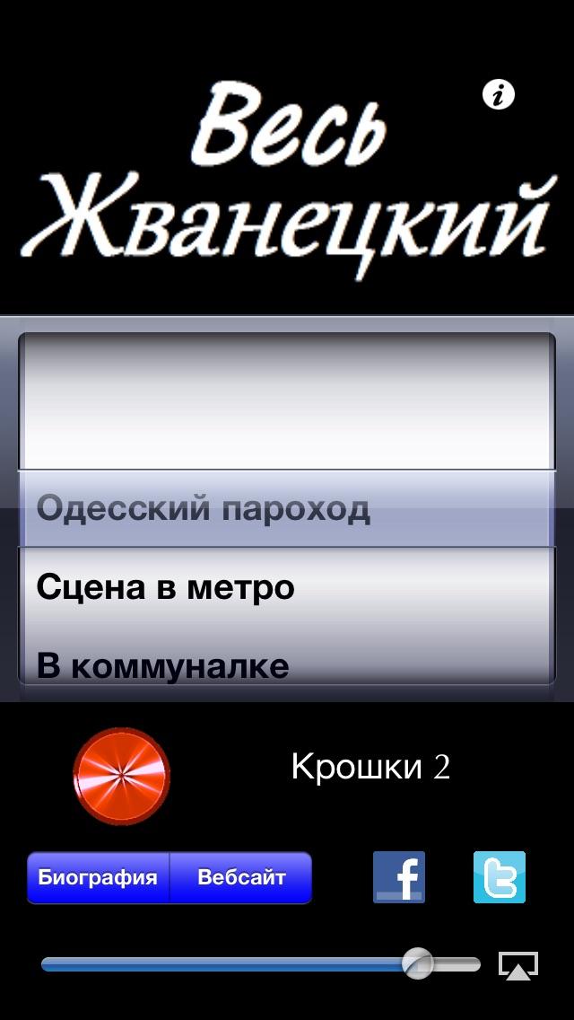 Весь Жванецкий Скриншоты3