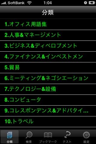 TOEIC分類単語 screenshot 1