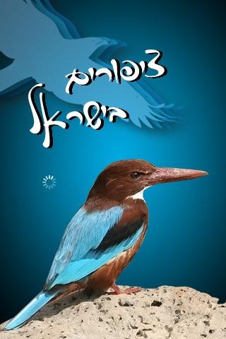 ציפורים בישראל Screenshot 5