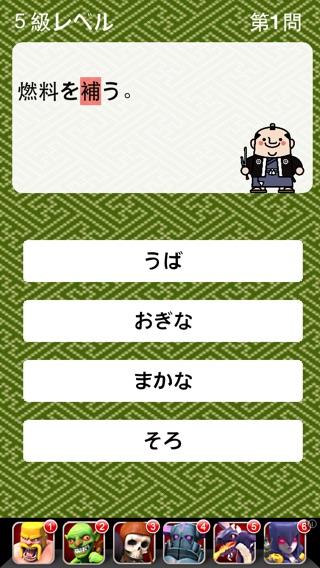 漢字検定くいず-竹 Screenshot