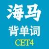 海马背单词 大学英语四级 CET4 专业版