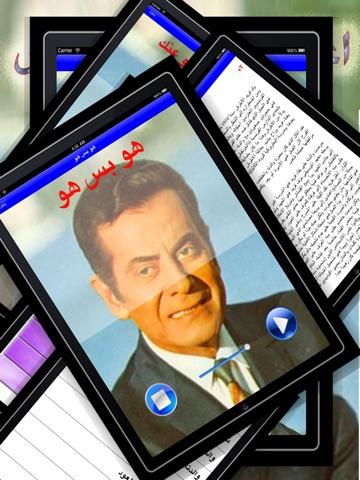 اغاني فريد الاطرش screenshot 10