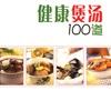【健康营养饮食】健康煲汤100道(煲汤的实用菜谱)