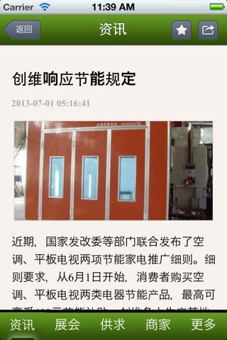 Screenshot of 中国环保节能设备网
