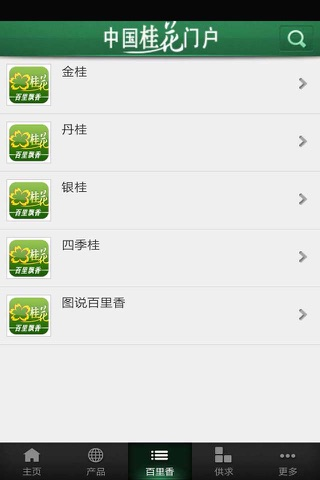 中国桂花门户 screenshot 3
