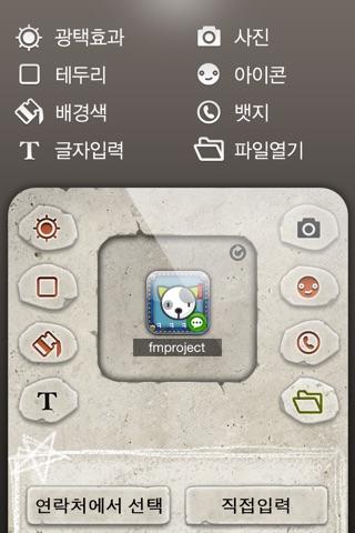 Icon Project (Home Screen Icon) screenshot 2