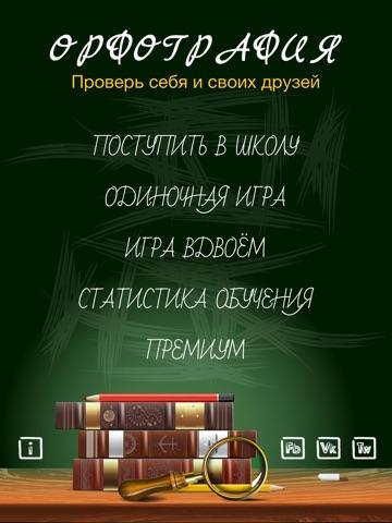 Орфография, игра-тест на знание русского языка. HD на iPad