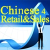 Simple Chinese for the Retail and Sales Market
