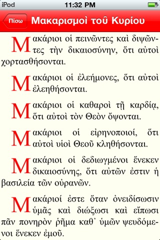 Προσευχητάριον (παλαιό), Greek Prayer Book screenshot 3