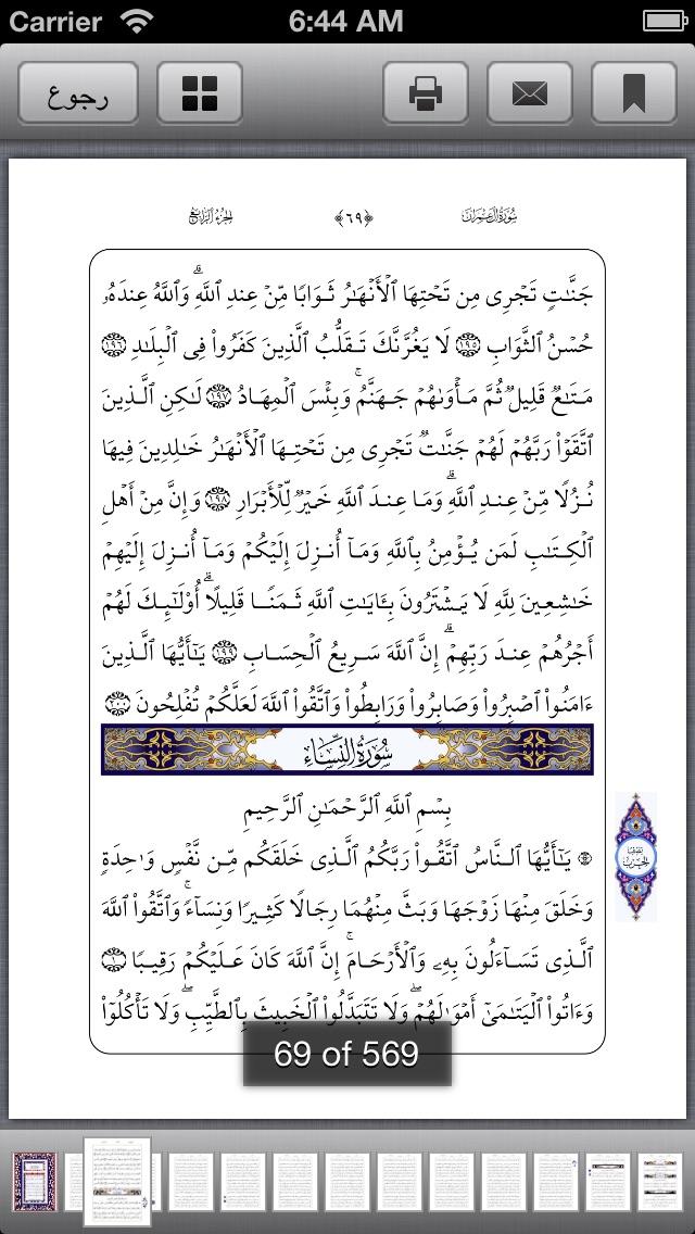 القرآن الكريم بصوت ماهر المعيقليلقطة شاشة4