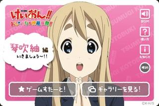 けいおん!!おしゃべり神経衰弱!!〜琴吹紬編 screenshot1