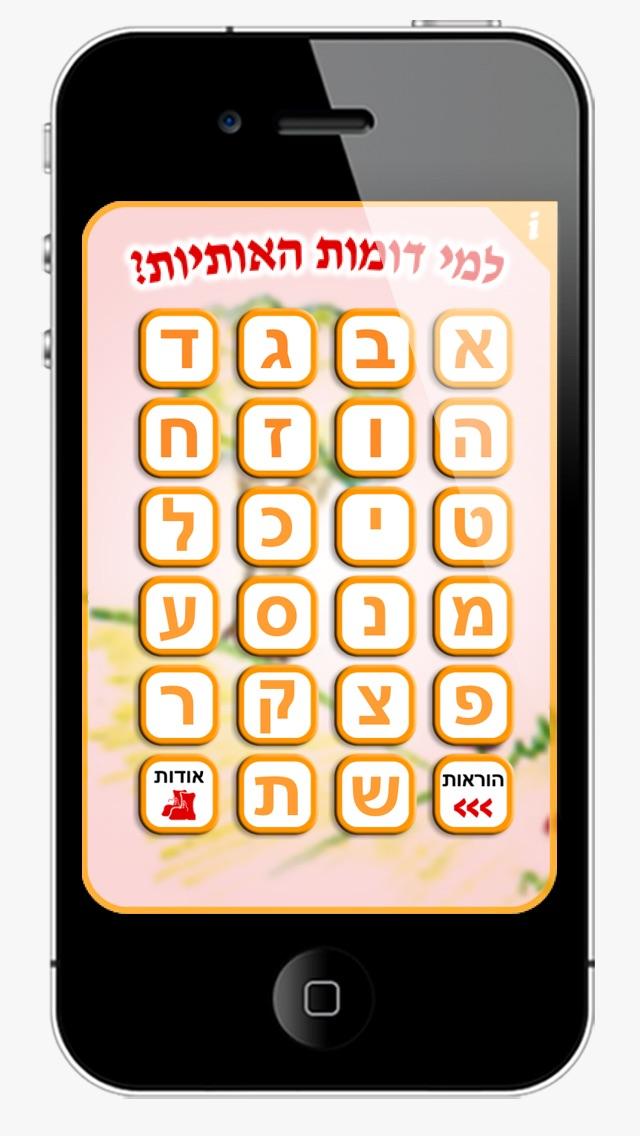 Hebrew Letters Screenshot 2